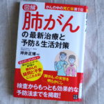肺がんの入門書-1