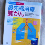 肺がんの入門書-3