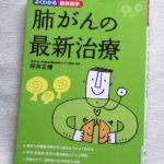 肺がんの入門書-4