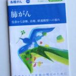 国立がん研究センターの冊子「肺がん」第3版