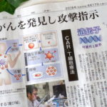新たな遺伝子治療「CAR-T細胞療法」