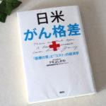 「日米がん格差」