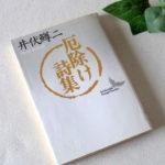 「サヨナラ」ダケガ人生ダ〜『厄除け詩集』