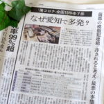 「俺コロナ」と愛知の県民性-2