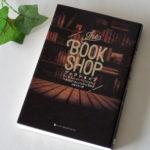 「ブックショップ」〜本は魂に必要な糧