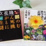 立花隆、80歳で死去