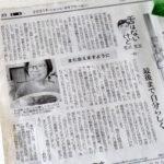 新聞のがん闘病記